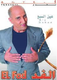 elfad-maroc-hebdo