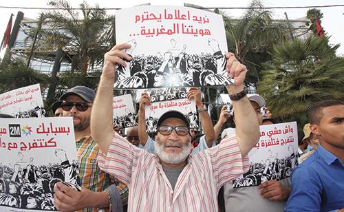Manifestation de protestation contre la chaîne 2M.